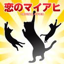 恋のマイアヒ ORIGINAL COVER/NIYARI計画