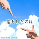 恋をしたのは 「聲の形」より ORIGINAL COVER/NIYARI計画