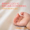 あなたがここにいて抱きしめることができるなら コウノドリ ORIGINAL COVER/NIYARI計画