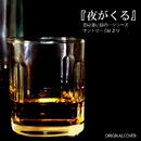 『夜がくる』恋は遠い日の・・・シリーズ サントリーCMより ORIGINAL COVER/NIYARI計画