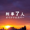 刑事7人 ORIGINAL COVER/NIYARI計画