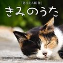きみのうた 夏目友人帳 陸 ORIGINAL COVER/NIYARI計画