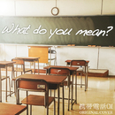 What do you mean? 携帯電話 CM ORIGINAL COVER/NIYARI計画