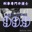 99.9-刑事専門弁護士-メインテーマ ORIGINAL COVER/NIYARI計画