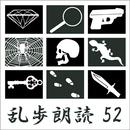 盲獣 江戸川乱歩(合成音声による朗読)/江戸川乱歩