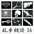 恐怖王 江戸川乱歩(合成音声による朗読)/江戸川乱歩