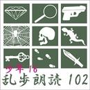 魔法博士 江戸川乱歩(合成音声による朗読)/江戸川乱歩