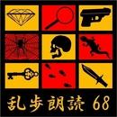 幽鬼の塔 江戸川乱歩(合成音声による朗読)/江戸川乱歩