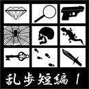 江戸川乱歩 短編集(1) (合成音声による朗読)/江戸川乱歩