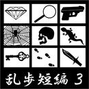 江戸川乱歩 短編集(3) (合成音声による朗読)/江戸川乱歩