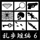 江戸川乱歩 短編集(6) (合成音声による朗読)/江戸川乱歩