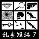 江戸川乱歩 短編集(7) (合成音声による朗読)/江戸川乱歩