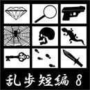 江戸川乱歩 短編集(8) (合成音声による朗読)/江戸川乱歩