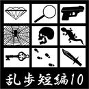 江戸川乱歩 短編集(10) (合成音声による朗読)/江戸川乱歩