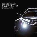 【ハイレゾ】See you again ワイルドスピード ORIGINAL COVER/NIYARI計画