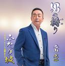 男の祷り/香山幸二