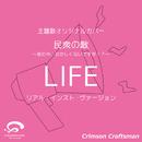 LIFE 民衆の敵~世の中、おかしくないですか!?~ 主題歌(リアル・インスト・ヴァージョン)/Crimson Craftsman