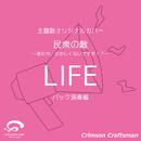 LIFE 民衆の敵~世の中、おかしくないですか!?~ 主題歌(バック演奏編)/Crimson Craftsman