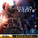 [ハイレゾ] 英雄伝説 閃の軌跡III オリジナルサウンドトラック 下巻 (2)/Falcom Sound Team jdk