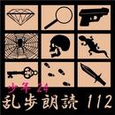 仮面の恐怖王 江戸川乱歩(合成音声による朗読)/江戸川乱歩