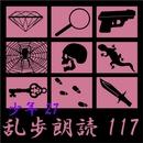 空飛ぶ二十面相 江戸川乱歩(合成音声による朗読)/江戸川乱歩