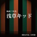 浅草キッド 映画「火花」 ORIGINAL COVER/NIYARI計画