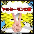 ヤッターマンの歌 ORIGINAL COVER/NIYARI計画