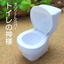 トイレの神様 ORIGINALCOVER/NIYARI計画