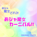 おジャ魔女カーニバル!! おジャ魔女ドレミ ORIGINAL COVER/NIYARI計画