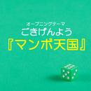 ごきげんようOPテーマ マンボ天国 ORIGINAL COVER/NIYARI計画