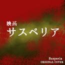映画「サスペリア」 susperia ORIGINAL COVER/NIYARI計画