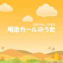 明治カールのうた ORIGINAL COVER/NIYARI計画