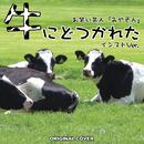 お笑い芸人「みやぞん」 牛にどつかれた インストVer. ORIGINAL COVER/NIYARI計画