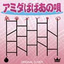 アミダばばあの唄 ORIGINAL COVER/NIYARI計画