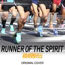 RUNNER OF THE SPIRIT 箱根駅伝 ORIGINAL COVER/NIYARI計画