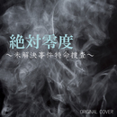 絶対零度~未解決事件特命捜査~ ORIGINAL COVER/NIYARI計画