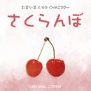 お笑い芸人ネタ にゃんこスター 「さくらんぼ」 ORIGINAL COVER/NIYARI計画
