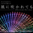 風に吹かれても メチャカリCMソング (リアル・インスト・ヴァージョン)/Crimson Craftsman