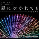 風に吹かれても メチャカリCMソング (バック演奏編)/Crimson Craftsman