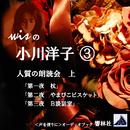 【朗読】wisの小川洋子03「人質の朗読会(上)」/小川洋子