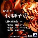 【朗読】wisの小川洋子03「人質の朗読会(中)」/小川洋子