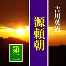 【朗読】吉川英治「源頼朝(二)」(響林せいじ:高性能合成音声作品)/吉川英治