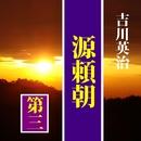【朗読】吉川英治「源頼朝(三)」(響林せいじ:高性能合成音声作品)/吉川英治