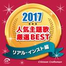 2017 人気主題歌厳選BEST(リアル・インスト編)/Crimson Craftsman