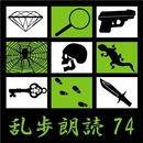 暗黒星 江戸川乱歩(合成音声による朗読)/江戸川乱歩
