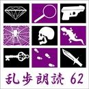 人間豹 江戸川乱歩(合成音声による朗読)/江戸川乱歩