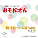 おそ松さん 主題歌 君氏危うくも近うよれ TVサイズ カバー/Crimson Craftsman