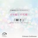 瞬き 8年越しの花嫁 奇跡の実話 主題歌(リアル・インスト・ヴァージョン)/Crimson Craftsman