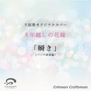 瞬き 8年越しの花嫁 奇跡の実話 主題歌(バック演奏編)/Crimson Craftsman