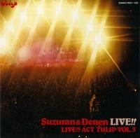 鈴蘭&田園ライヴ!! LIVE!! ACT TULIP VOL.3